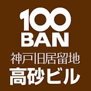神戸旧居留地高砂ビル|100BAN